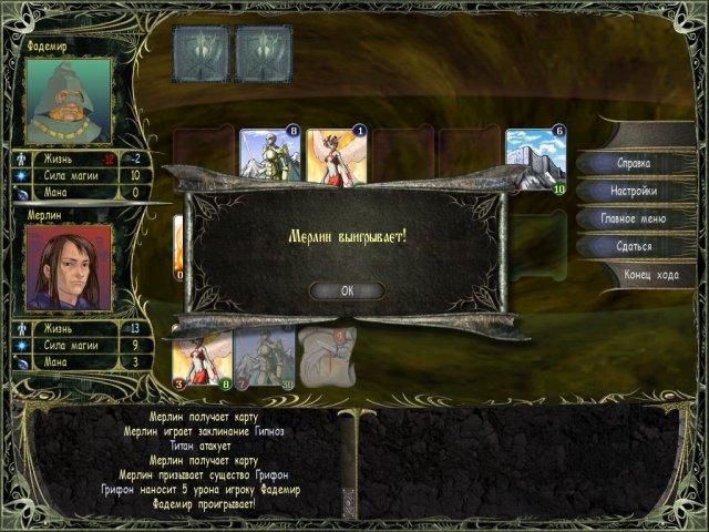 Фрагмент игры Владыки Астрала