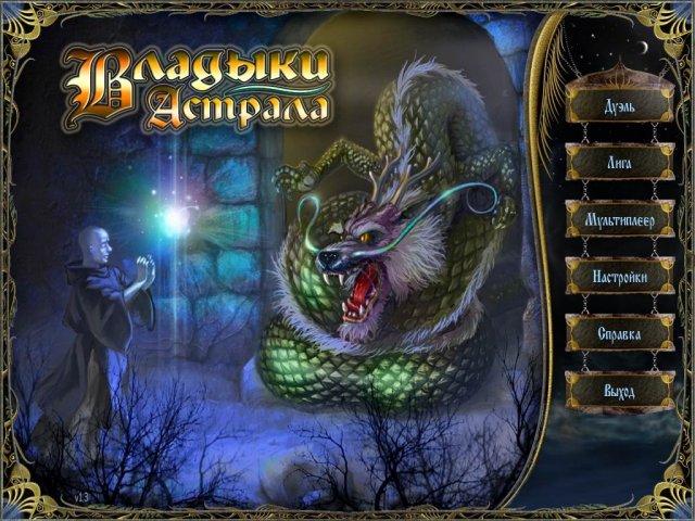 Игра Владыки Астрала Настольные