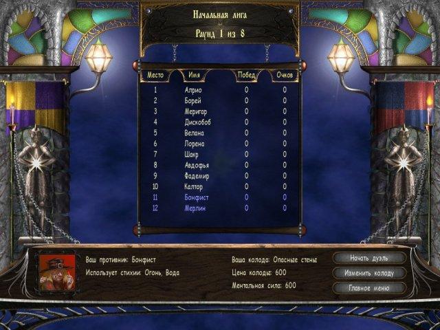 Изображение из игры Владыки Астрала