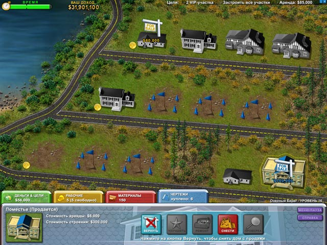 Игра Построй-ка Бизнес