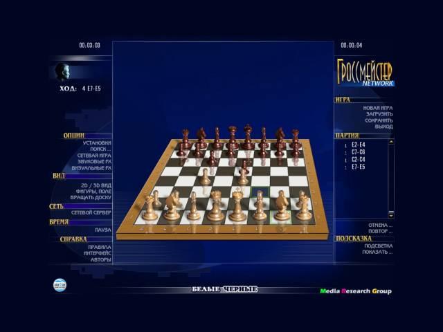 Фрагмент игры Гроссмейстер