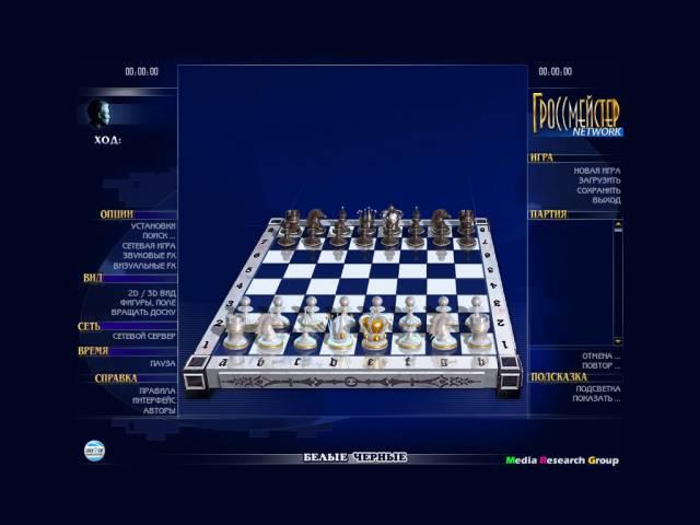 Изображение из игры Гроссмейстер
