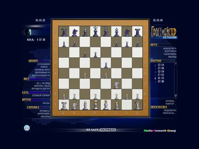 Настольные игра Гроссмейстер