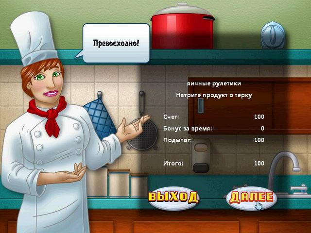 Шеф-повар - Бизнес