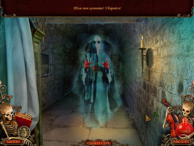 Фрагмент игры Пляска смерти