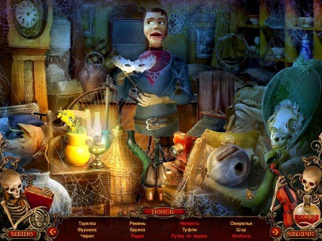 Игра Пляска смерти Поиск предметов