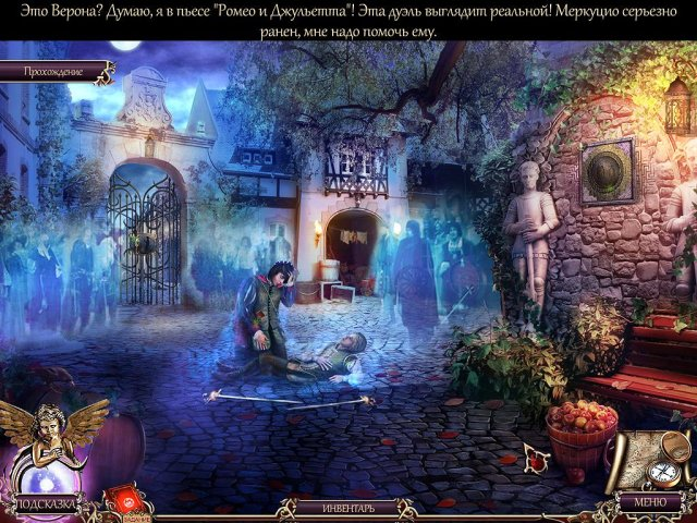 Игра Бессмертные страницы. Таинственная библиотека. Коллекционное издание Поиск предметов