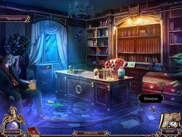 Изображение из игры Бессмертные страницы. Таинственная библиотека. Коллекционное издание