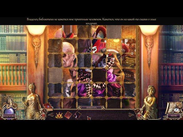 Изображение из игры Бессмертные страницы Таинственная библиотека