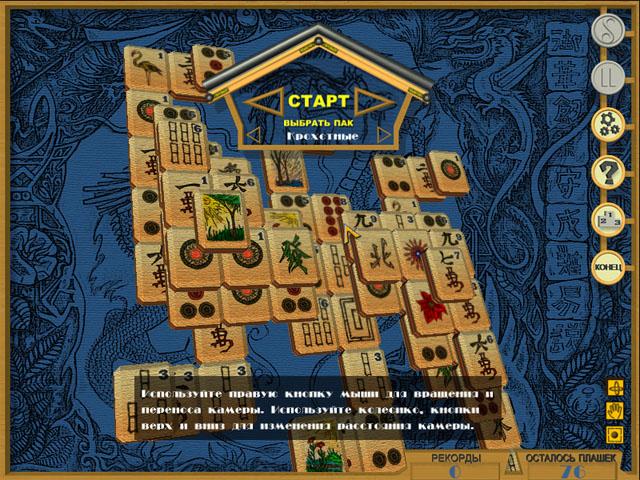 Фрагмент игры Головоломка дракона
