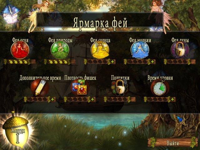 Фрагмент игры Сказочный остров