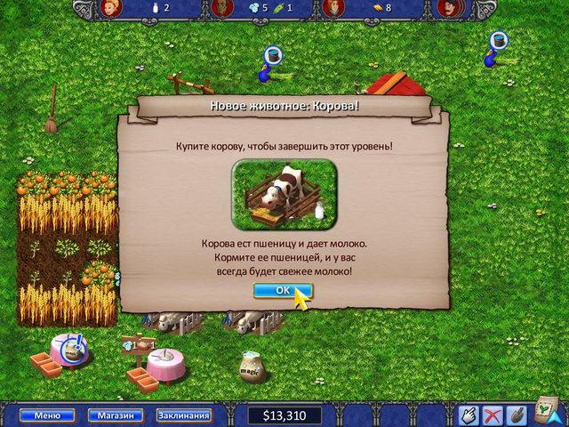 Фрагмент игры Волшебная ферма
