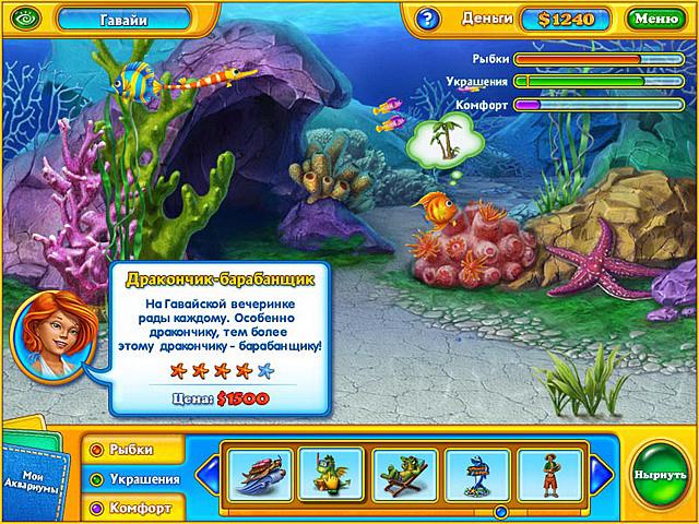 Игра Фишдом H2O. Подводная одиссея Выводить на главную
