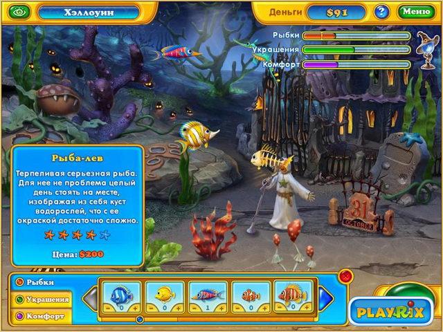 Изображение из игры Фишдом. Время праздников