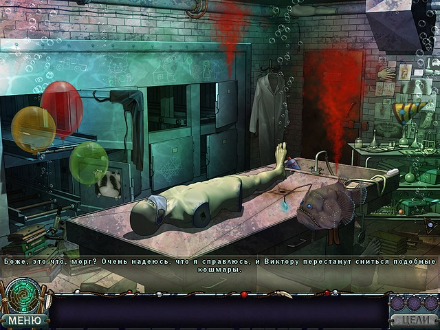 Фрагмент игры Чужие сны