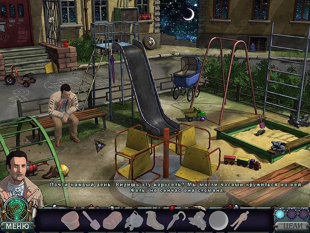 Изображение из игры Чужие сны