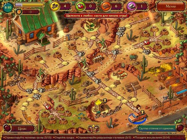 Изображение из игры Все в сад Дорога к славе