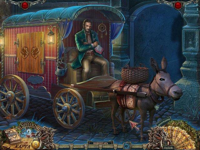 Поиск предметов игра За гранью жестокости Цена предательства Коллекционное издание