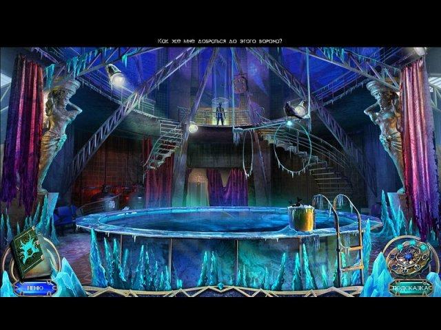 Фрагмент игры Неистовые холода Возвращение в ледниковый период