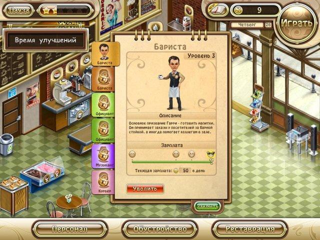 Фрагмент игры Бизнес мечты. Кофейня