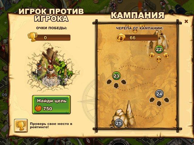 Игра Войны джунглей
