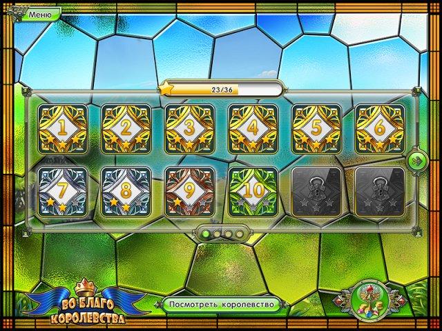 Фрагмент игры Во благо королевства