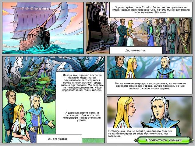 Изображение из игры Во благо королевства