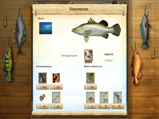 Игра На рыбалку Бегалки