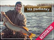 Скачать игру На рыбалку