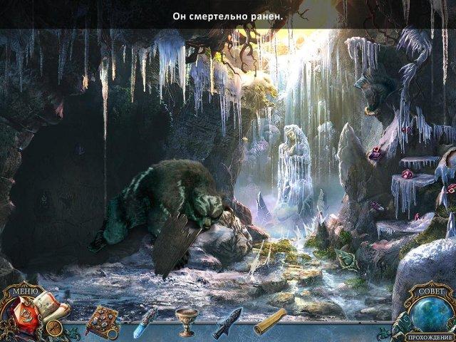 Фрагмент игры Живые легенды Ярость зверя Коллекционное издание