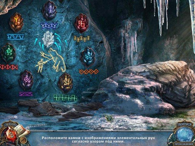 Поиск предметов игра Живые легенды Ярость зверя Коллекционное издание