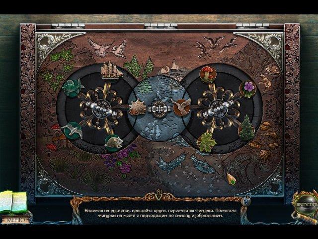Поиск предметов игра Затерянные земли Тёмный Владыка