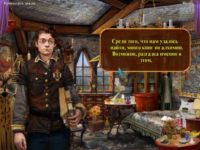 Изображение из игры Академия магии