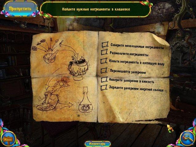Ферма Айрис 2. Магический турнир - Бизнес