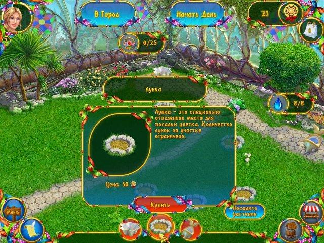 Фрагмент игры Ферма Айрис 2. Магический турнир