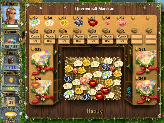 Изображение из игры Ферма Айрис
