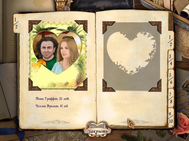 Фрагмент игры Сваха Соединяя сердца