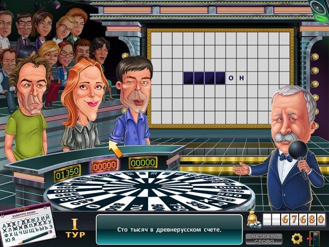 Изображение из игры Поле чудес