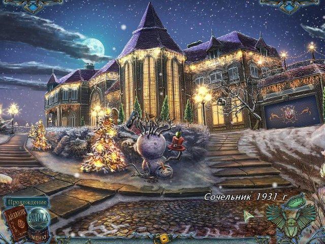 Фрагмент игры Кладбище обреченных Морозная скорбь Коллекционное издание