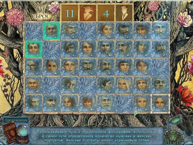 Игра Кладбище обреченных Морозная скорбь Коллекционное издание Поиск предметов