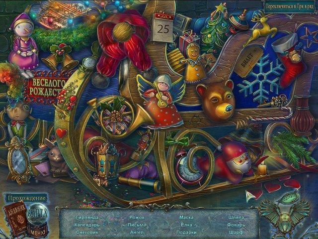 Поиск предметов игра Кладбище обреченных Морозная скорбь Коллекционное издание