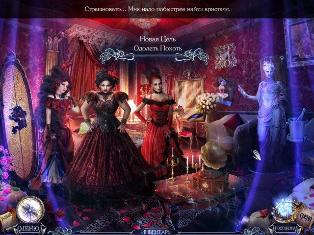 Изображение из игры Загадки судьбы Забвение Коллекционное издание
