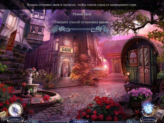 Поиск предметов игра Загадки судьбы Забвение Коллекционное издание