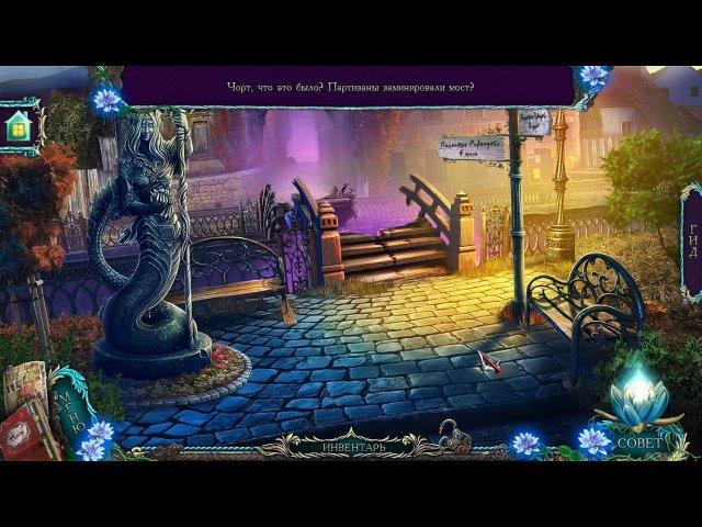Фрагмент игры Дрожь Цветок забвения