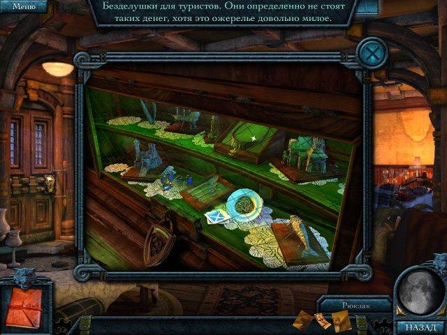 Изображение из игры Зверь острова оборотней. Коллекционное издание
