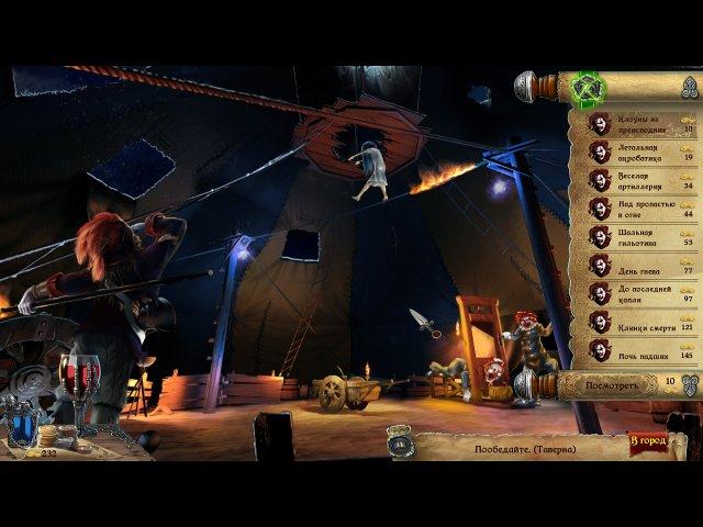 Фрагмент игры Сумрачный город. В поисках человечности