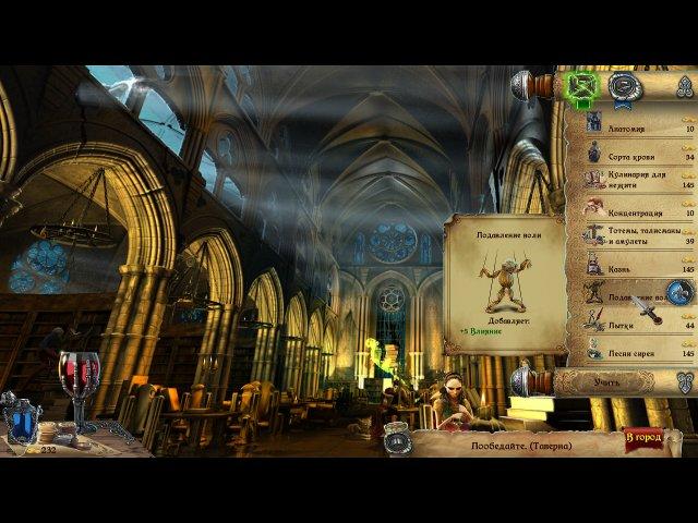 Изображение из игры Сумрачный город. В поисках человечности