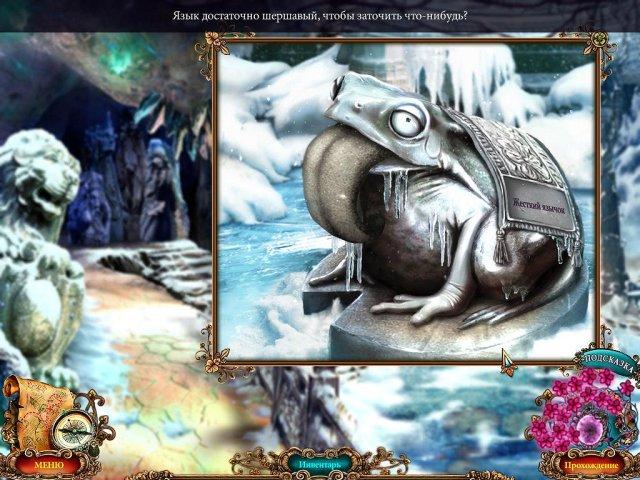 Фрагмент игры Неоконченные сказки. Запретная любовь. Коллекционное издание