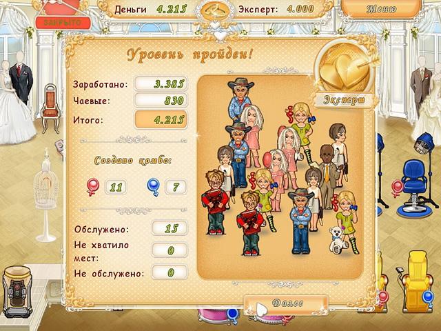 Игра Свадебный салон