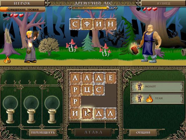 Фрагмент игры Магия слов